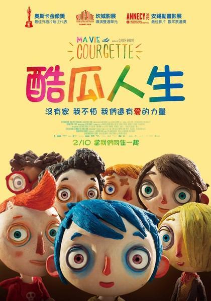原來幸福不是隨手可得 酷瓜人生 Ma vie de Courgette 探討親情與人生的奧斯卡十強影片