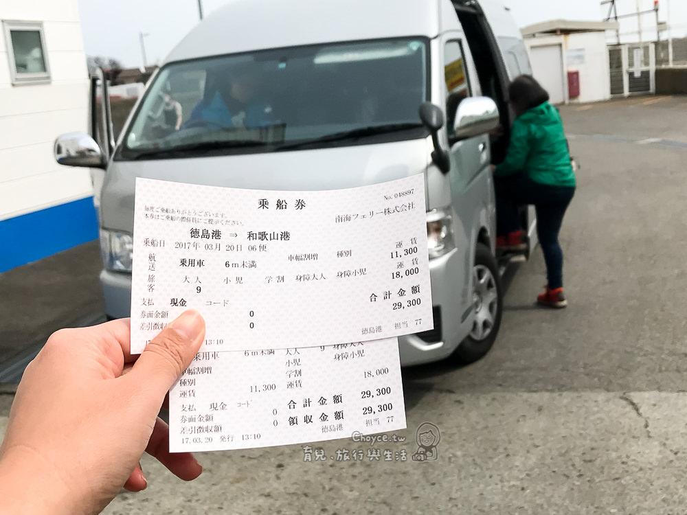租車自駕 從德島搭船直達和歌山港(距關西空港半小時 南海渡輪