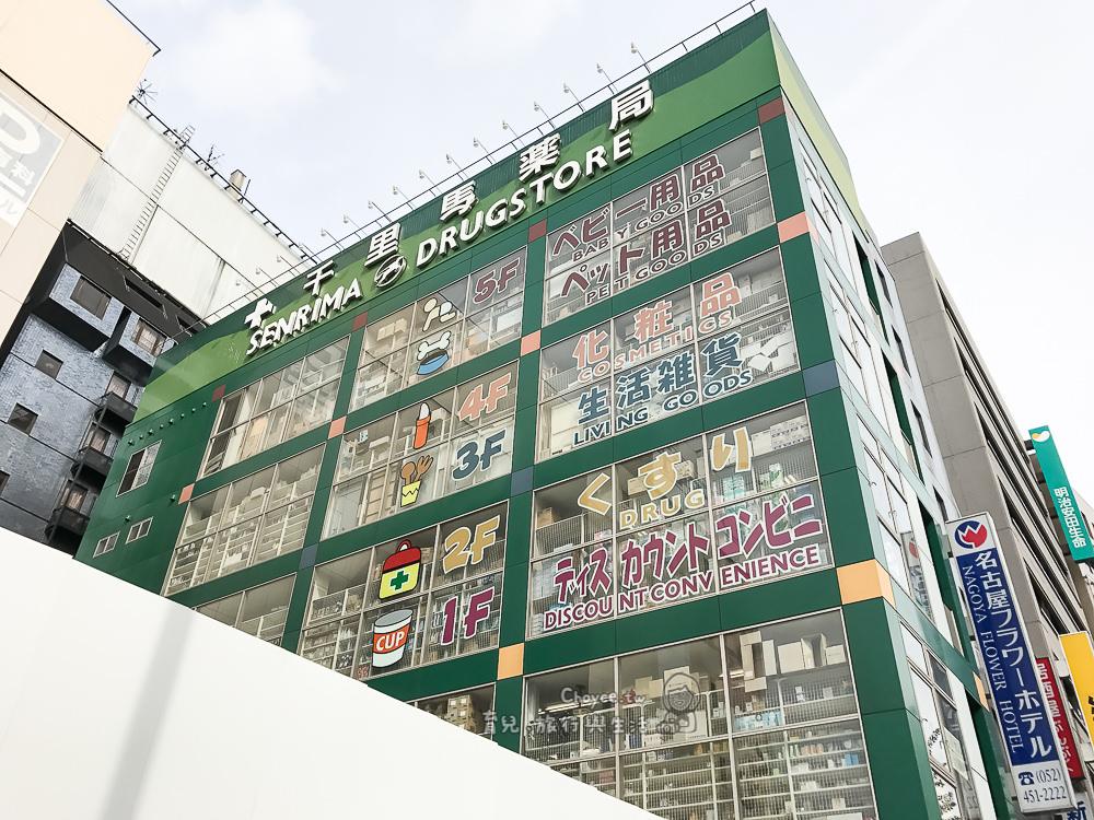名古屋車站好好買之 名古屋千里馬藥局(講中文也通,退稅不設限