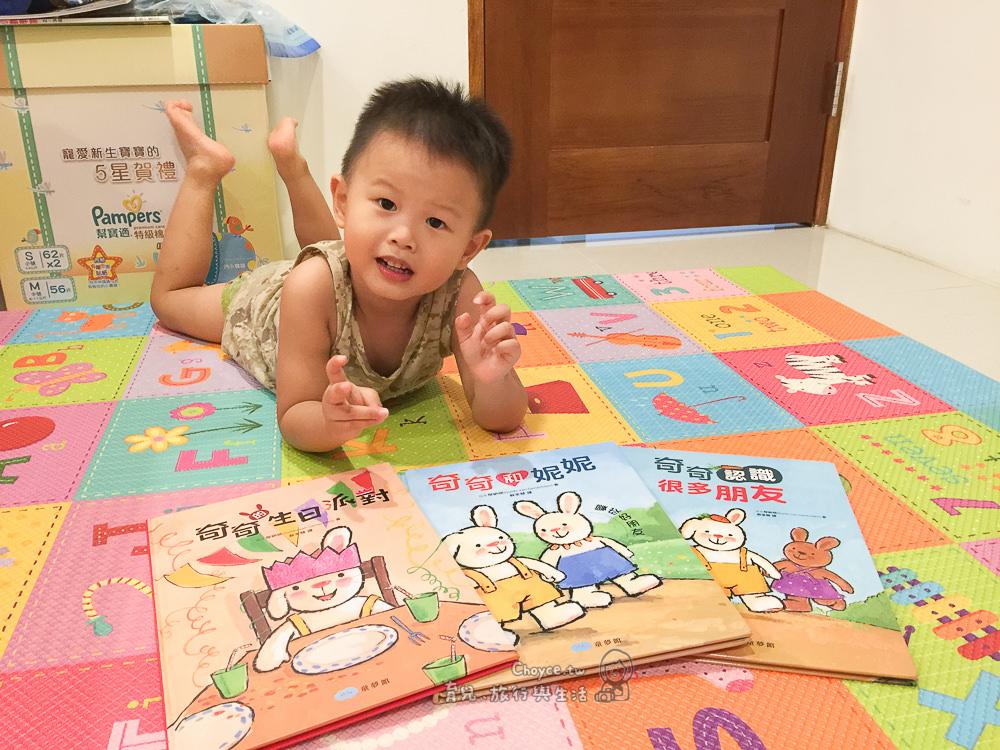 親子共讀 童夢館 親情/友誼 奇奇系列繪本