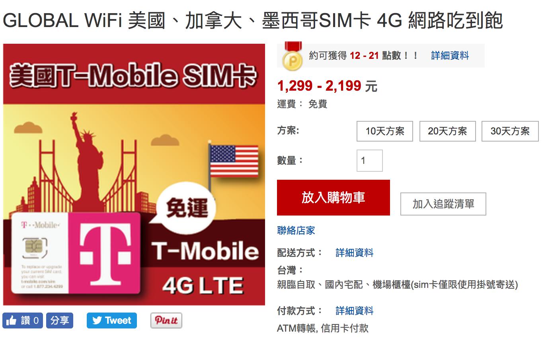 美國加拿大Sim卡 4G上網吃到飽,美加境內電話愛怎麼打都免費 限時優惠折扣碼首度釋出