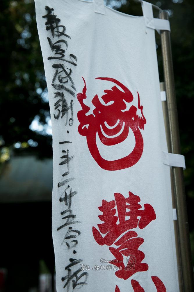 日語小教室時間 一斗二升五合是祝福?日本三大稻荷:豐川稻荷 愛知縣能量熱點