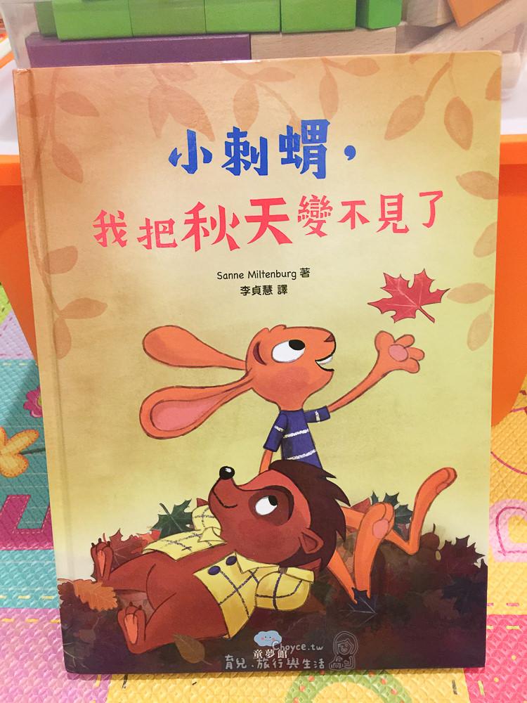 『小刺蝟,我把秋天變不見了』 童夢館 荷蘭翻譯繪本 親子共讀