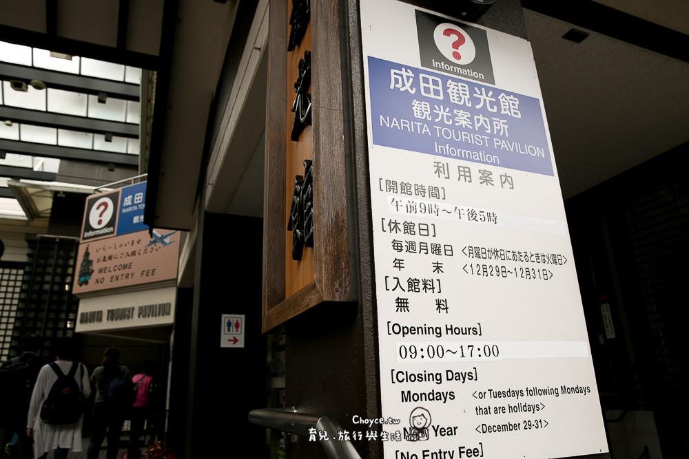 成田山表參道散策 小物日雜還有美食 成田觀光館(無料參觀與休憩推薦)