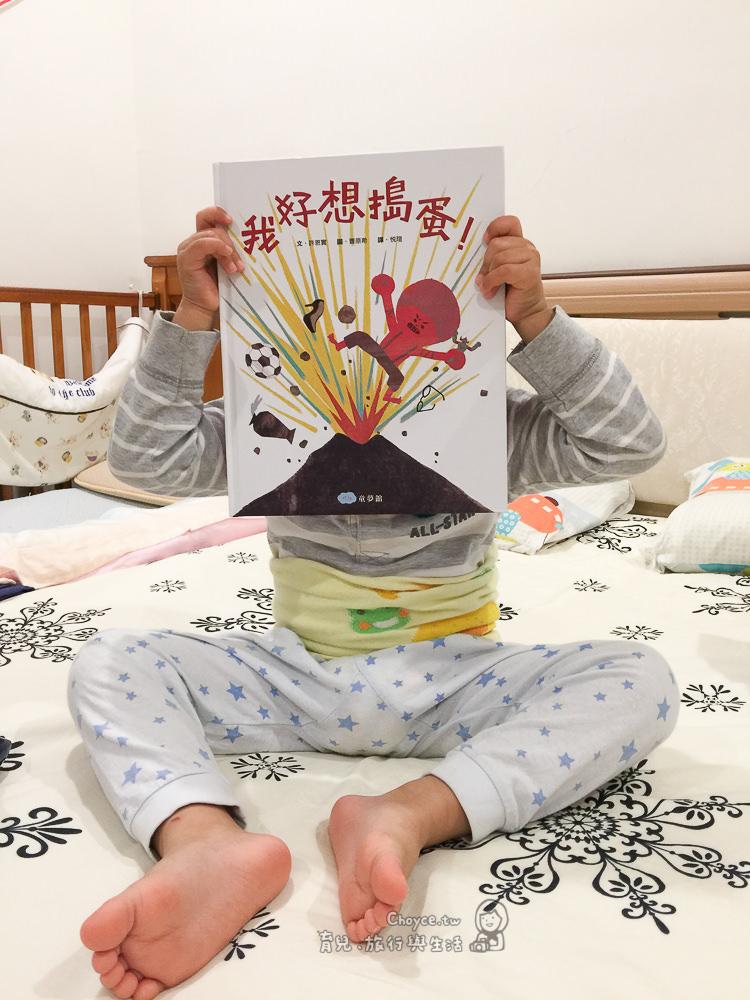 親子共讀 『我好想搗蛋』  童夢館  生活教育