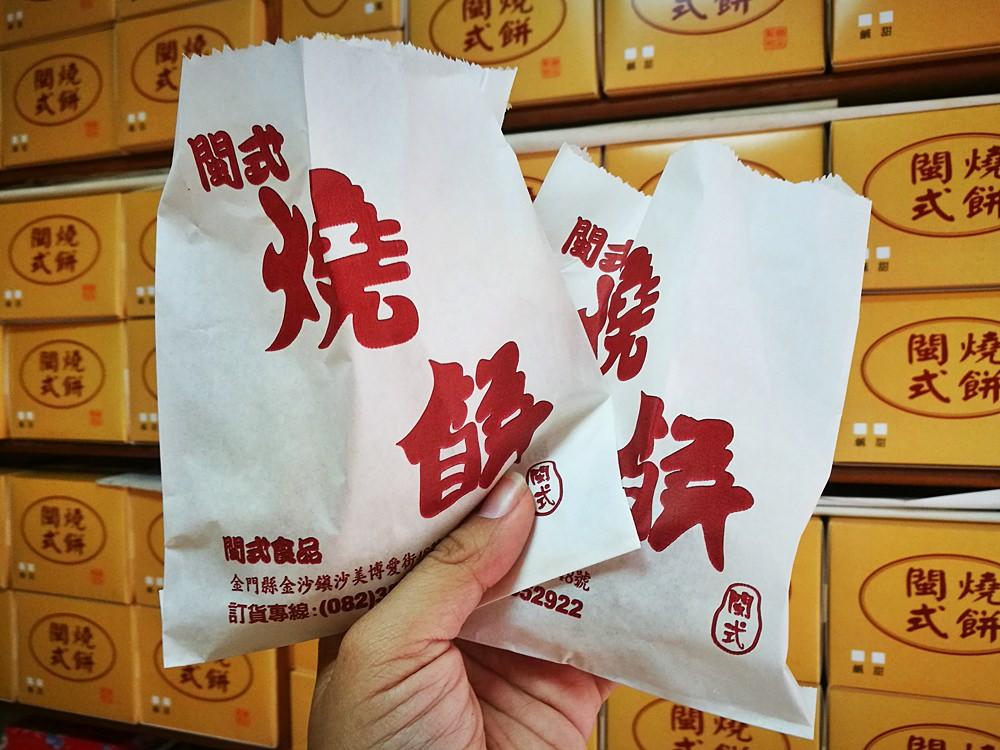 金沙閩式燒餅2