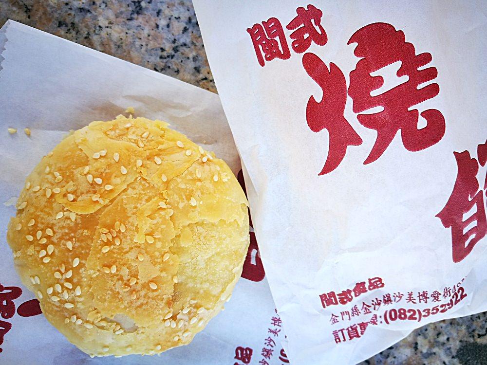 金沙閩式燒餅3