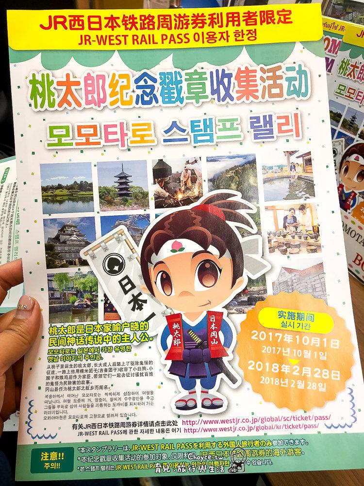 外國人限定 JR西日本鐵道周遊卷集點送桃太郎好禮!紙膠帶,桃太郎娃娃,牛仔布包(2018年2月底前