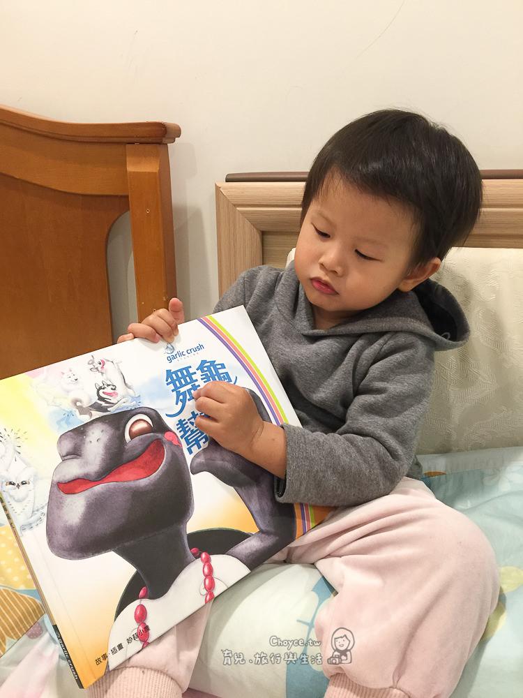 親子共讀 『舞龜幫幫忙』 妙蒜小農