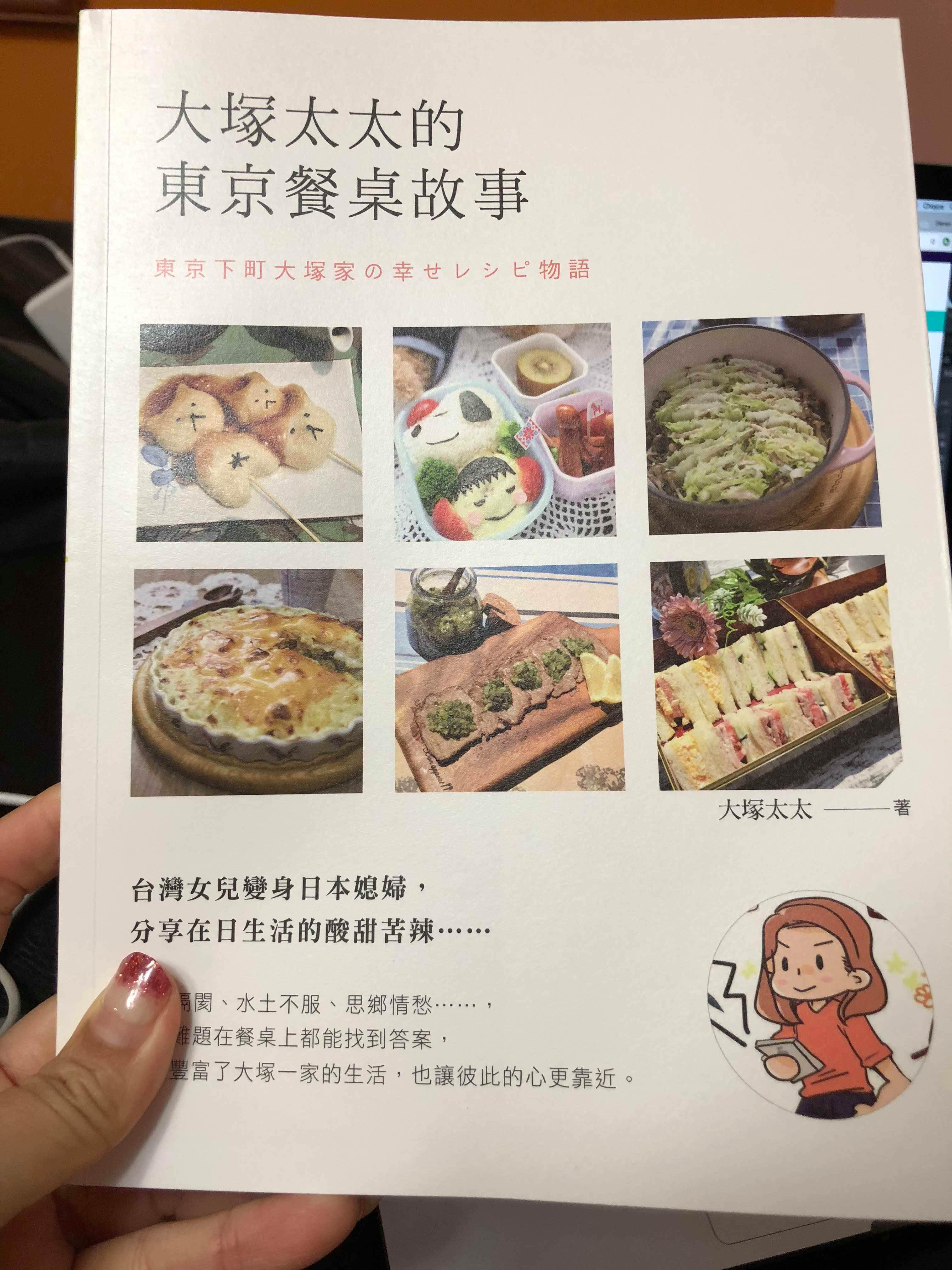 台灣女兒變成日本媳婦 原來跟你想的不一樣 『大塚太太東京在住中』寫『日台餐桌』