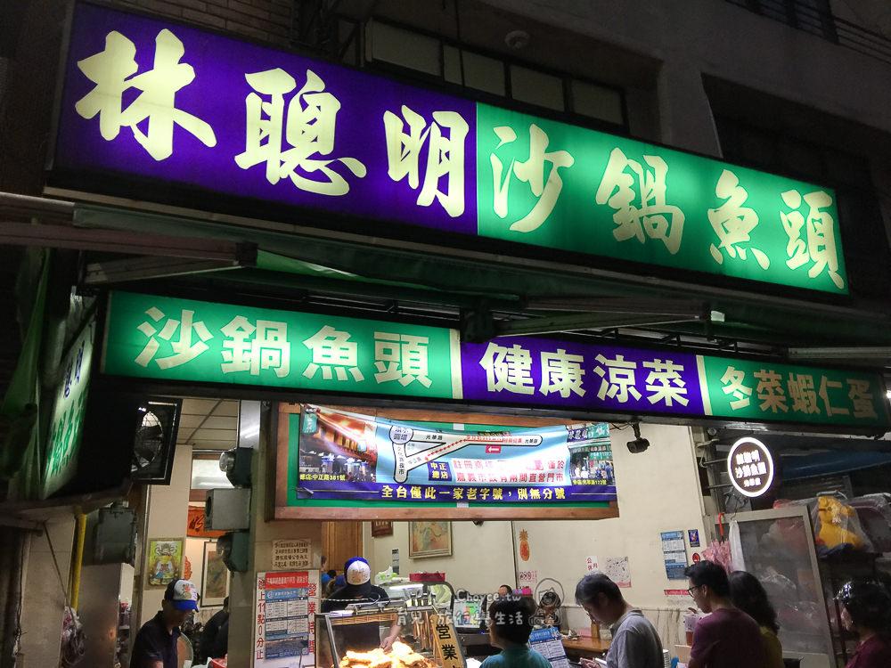嘉義美食 林聰明沙鍋魚頭 排隊在地好滋味 團購美食超人氣 湯頭美味又鮮甜