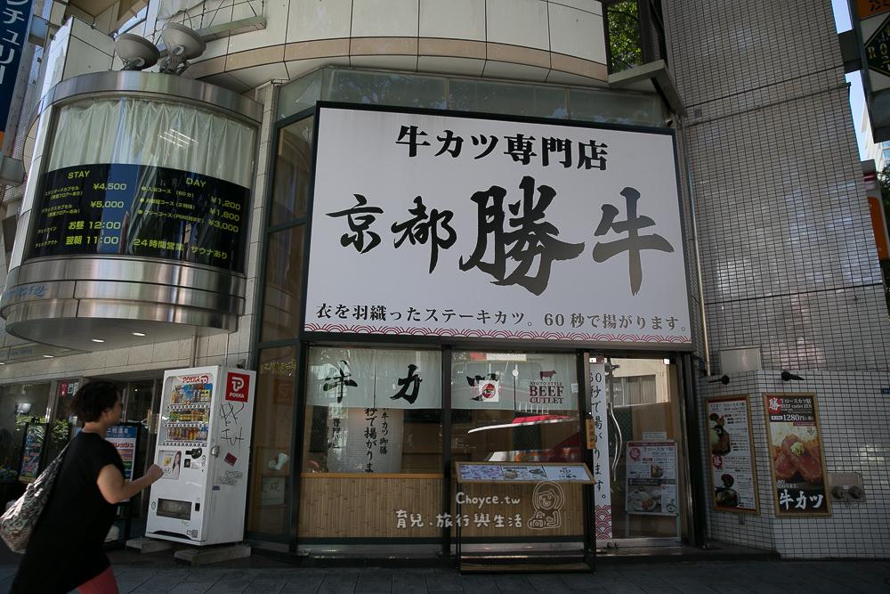 東京美食推薦 京都勝牛 炸牛排超美味 渋谷道玄坂