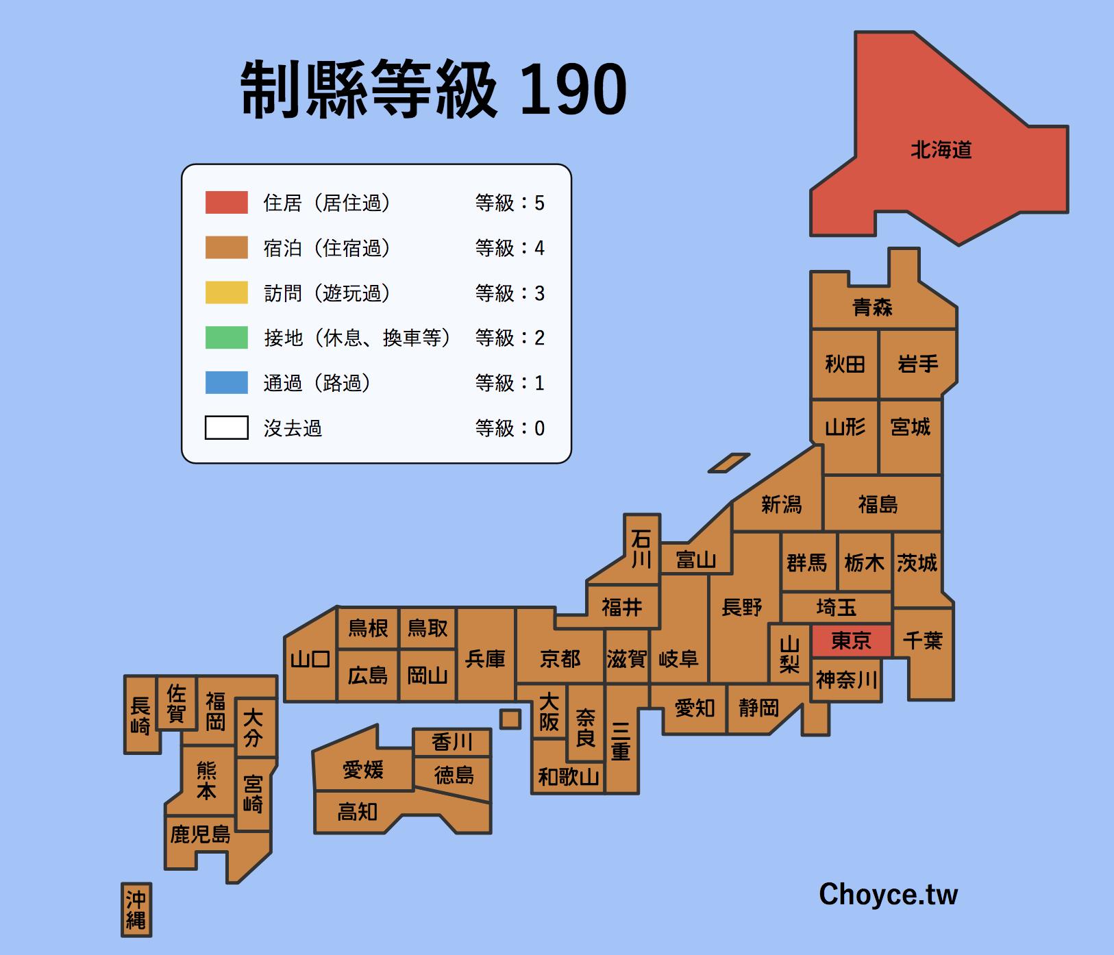 (日本旅遊經驗值) 你的日旅經驗值有多少?