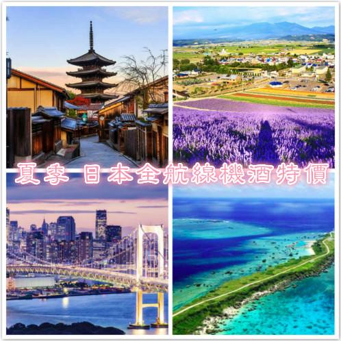 (超低特價機票與住宿) 不定時更新清艙晚鳥票 日本自助不求人