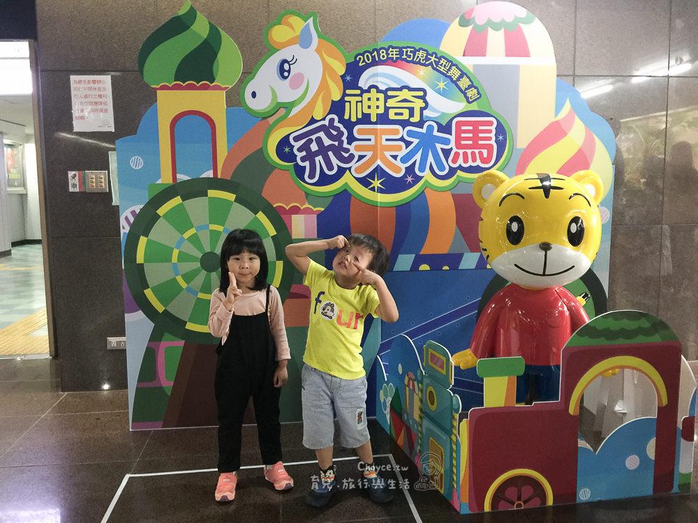 2018年夏季巧虎大型舞臺劇『神奇飛天木馬』