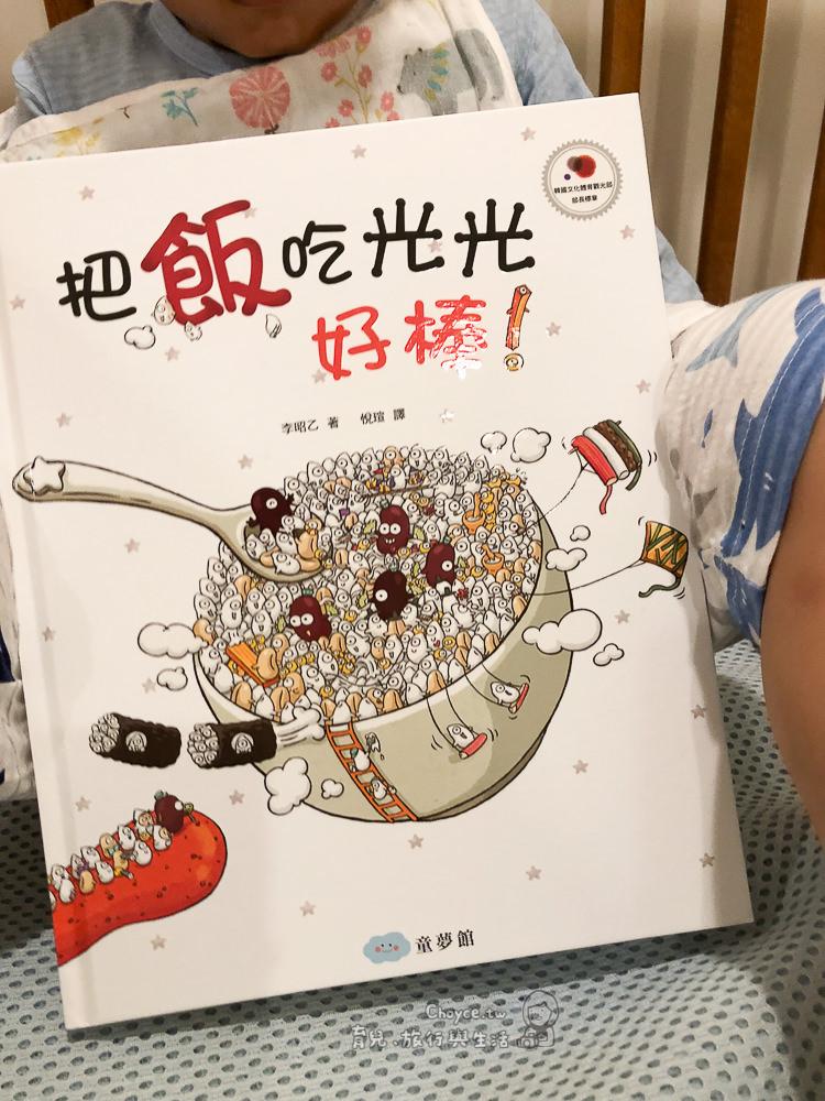 親子共讀 把飯吃光光好棒 童夢館 建立孩子良好的飲食習慣