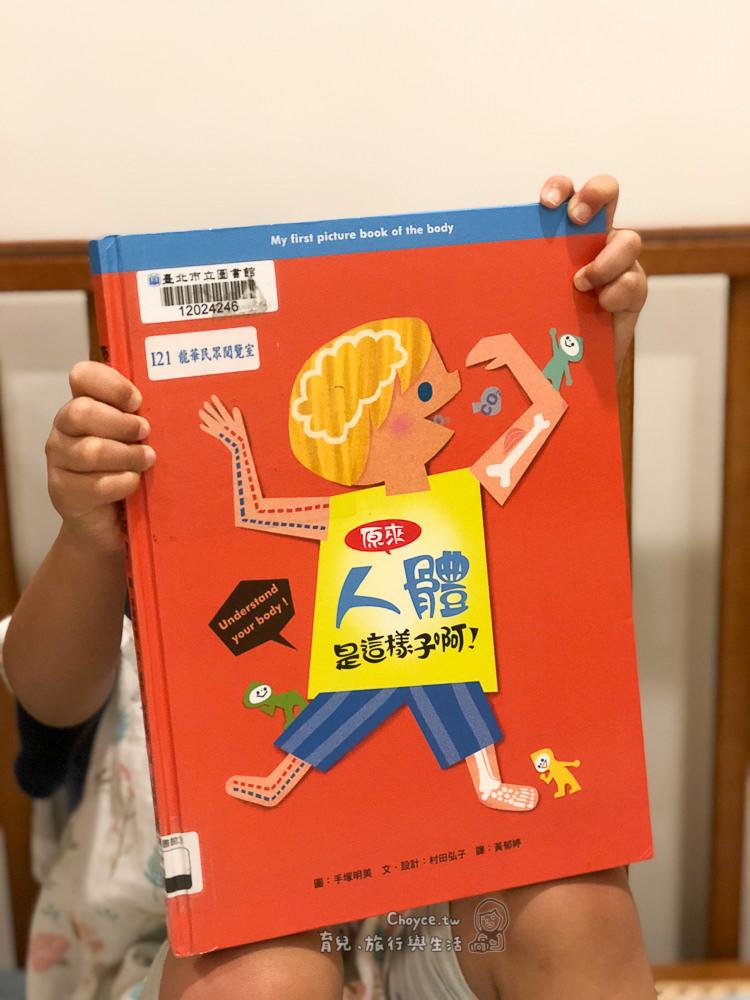 親子共讀 身體奇幻奧妙之旅『原來人體是這樣子啊』 小魯文化