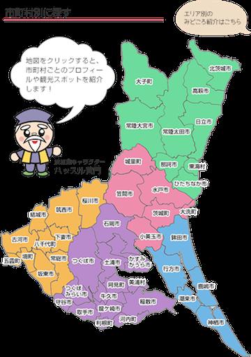 map_ibaraki2
