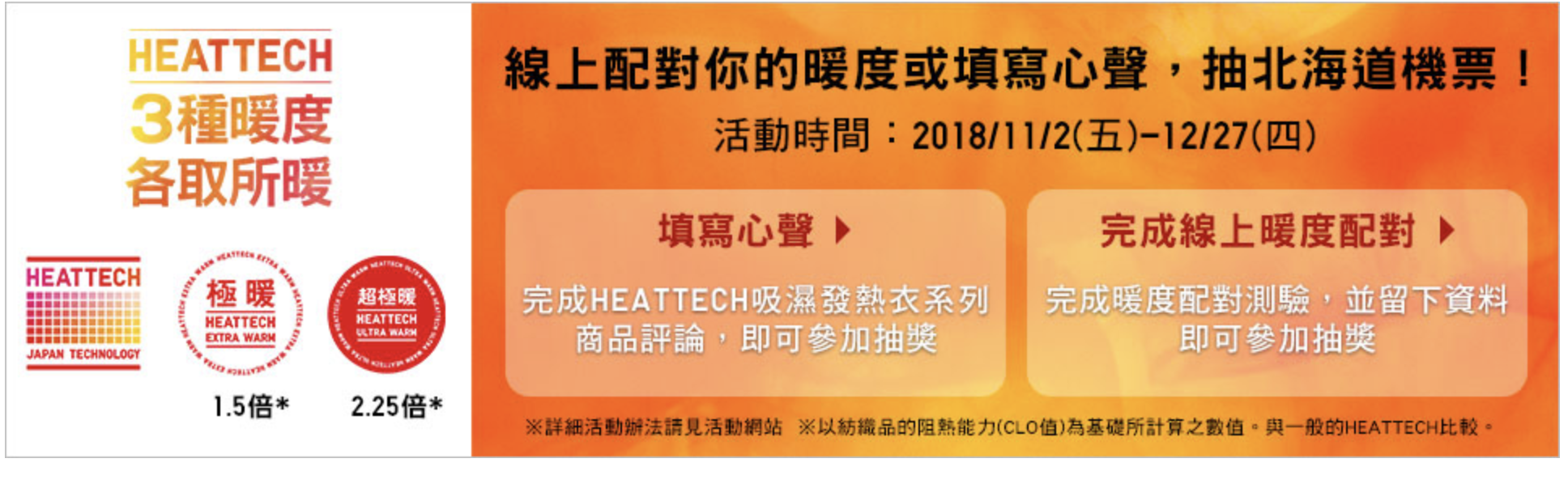 UNIQLO HEATTECH