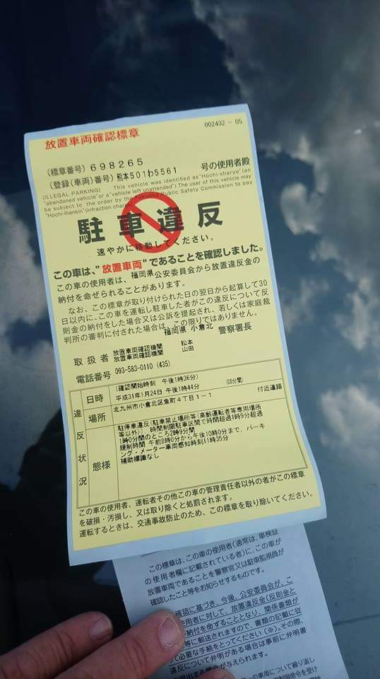 第一次在日本採訪警察局 租車自駕要注意 日本政府合理抽稅法