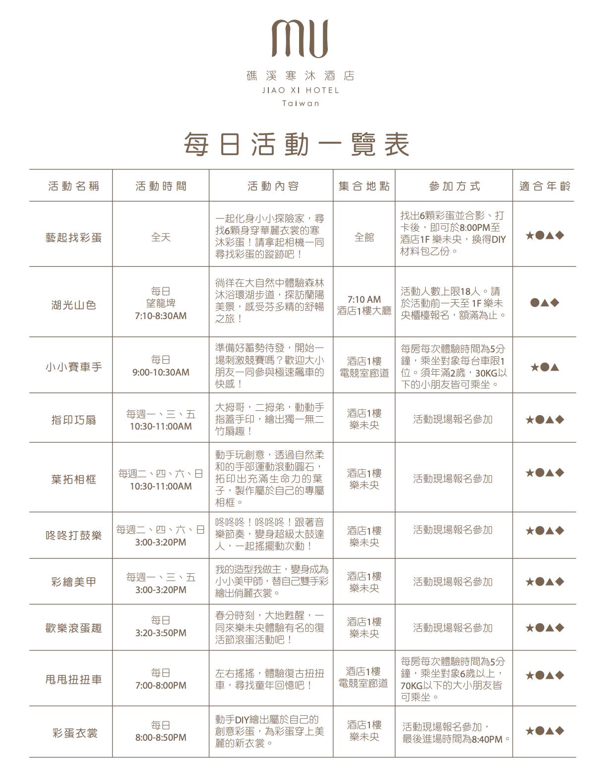 寒沐酒店春季活動一覽表