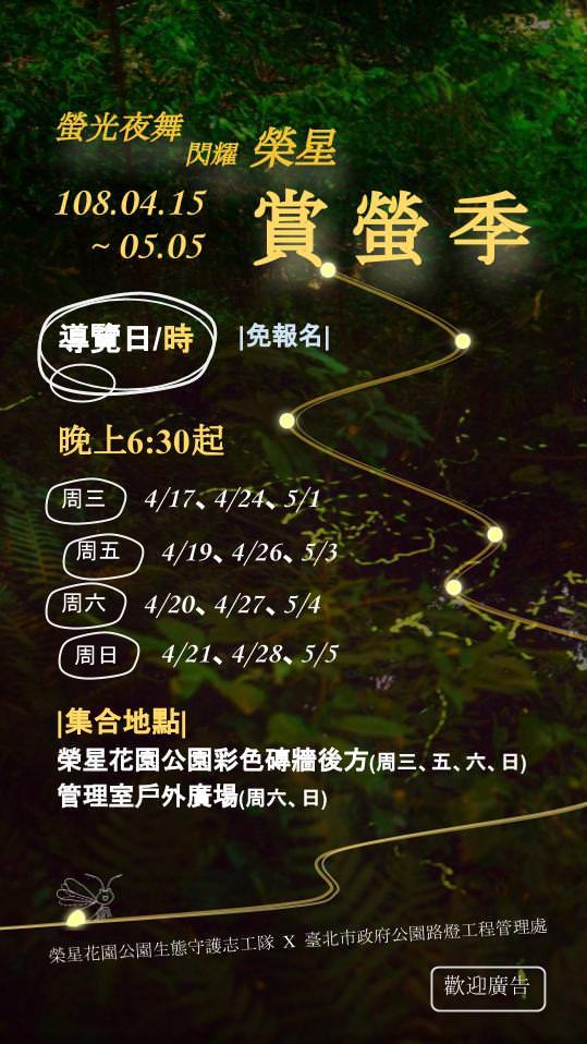 榮星公園賞螢季