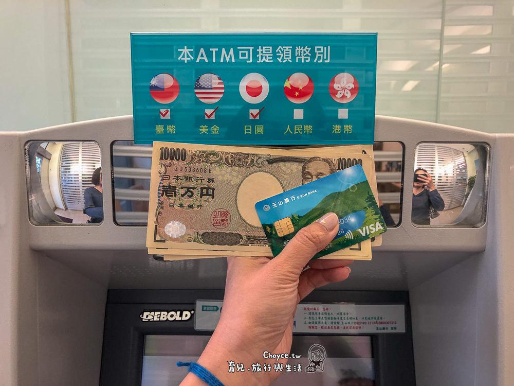 計畫旅行前必看 玉山銀行外幣ATM提領外幣現鈔優惠來囉 e指開戶線上立即申辦