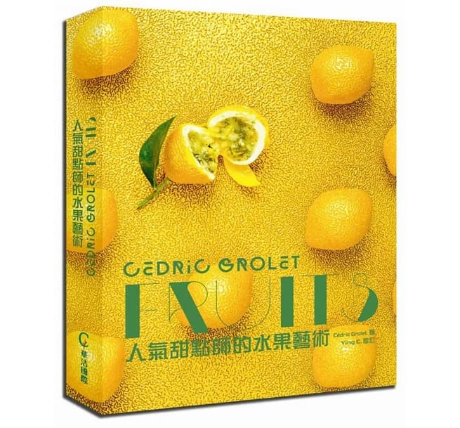 CÉDRIC GROLET水果先生『賽堤克․葛雷』FRUITS-人氣甜點師的水果藝術(中文版上市預購 Choyce推薦序