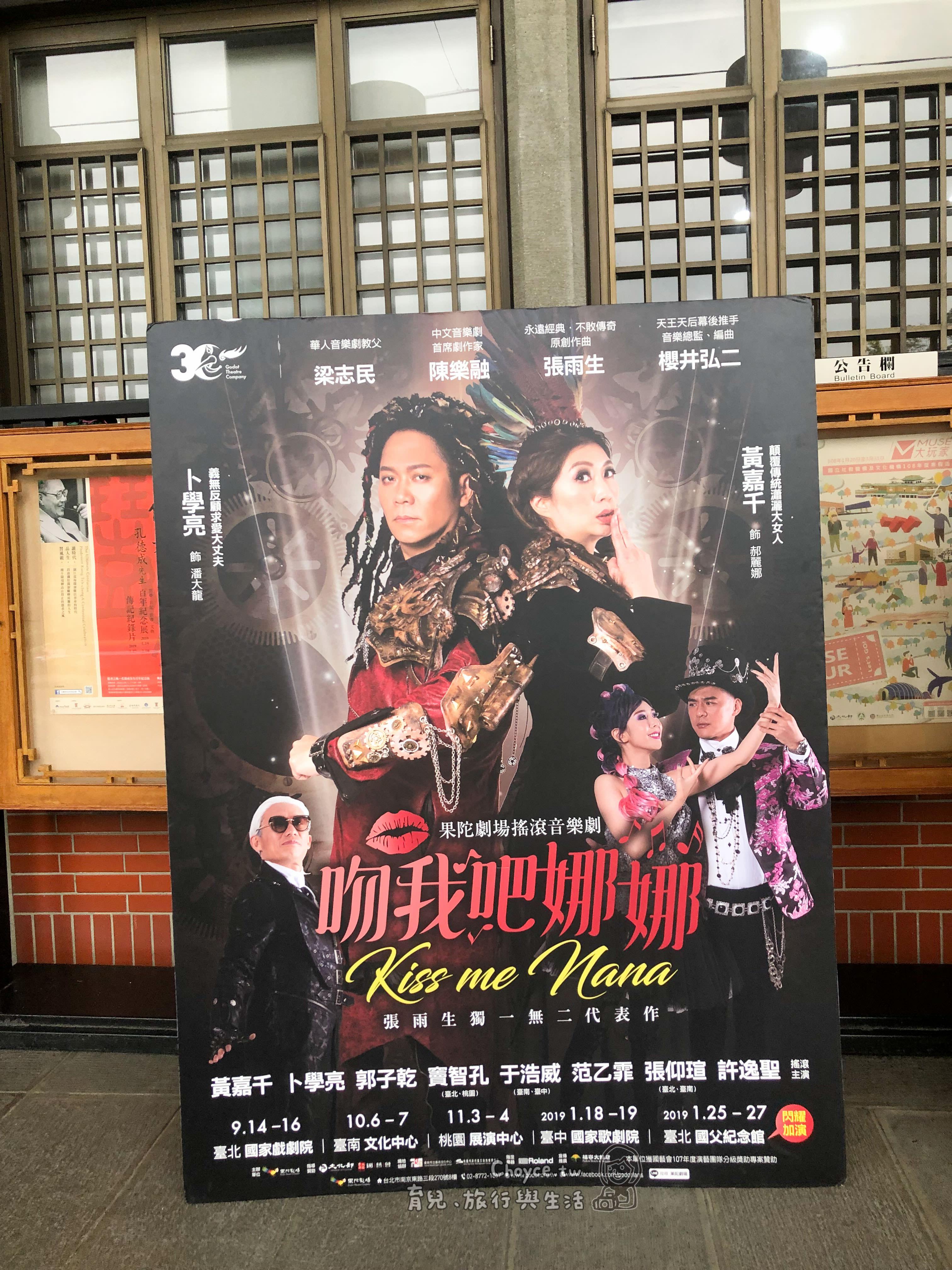 果陀劇場 『吻我吧娜娜』 張雨生唯一的音樂劇 2018年版本加場再加場
