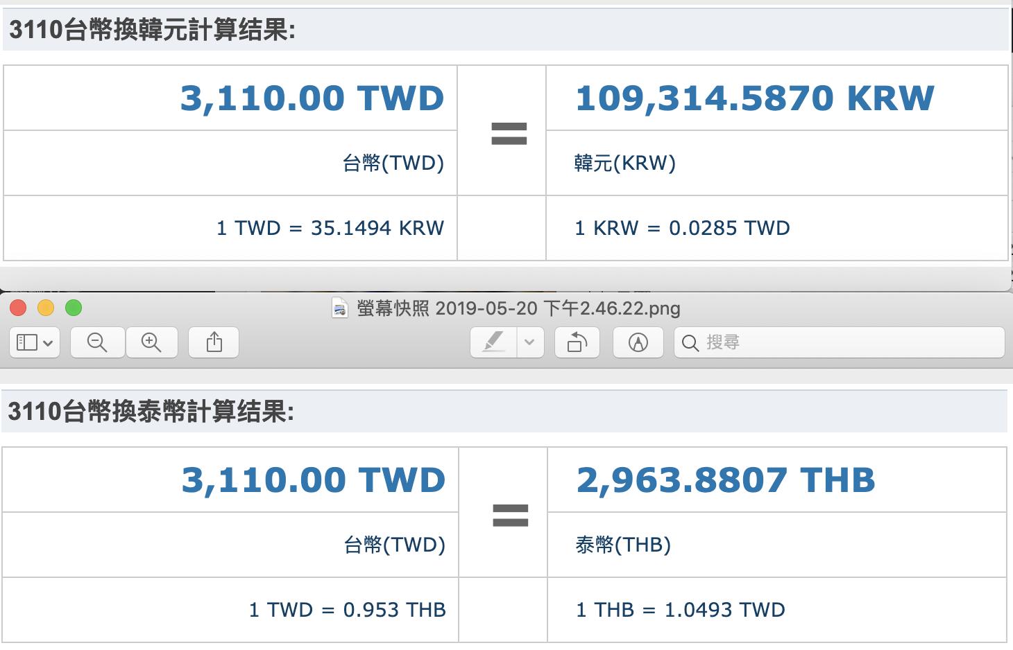 台幣購買泰銖與韓圜試算