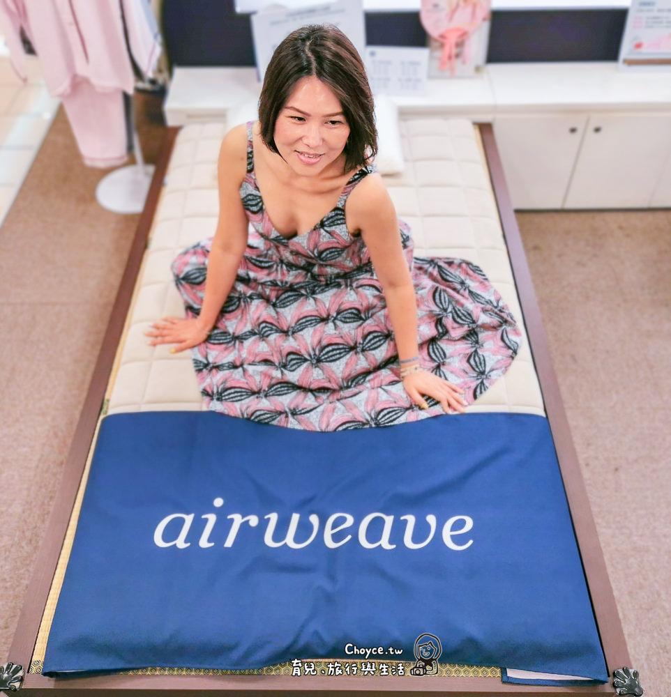 airweave-139