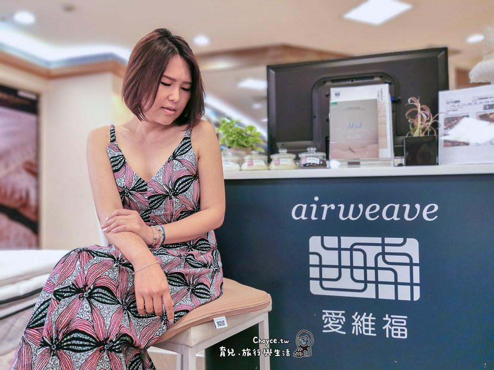 airweave-149