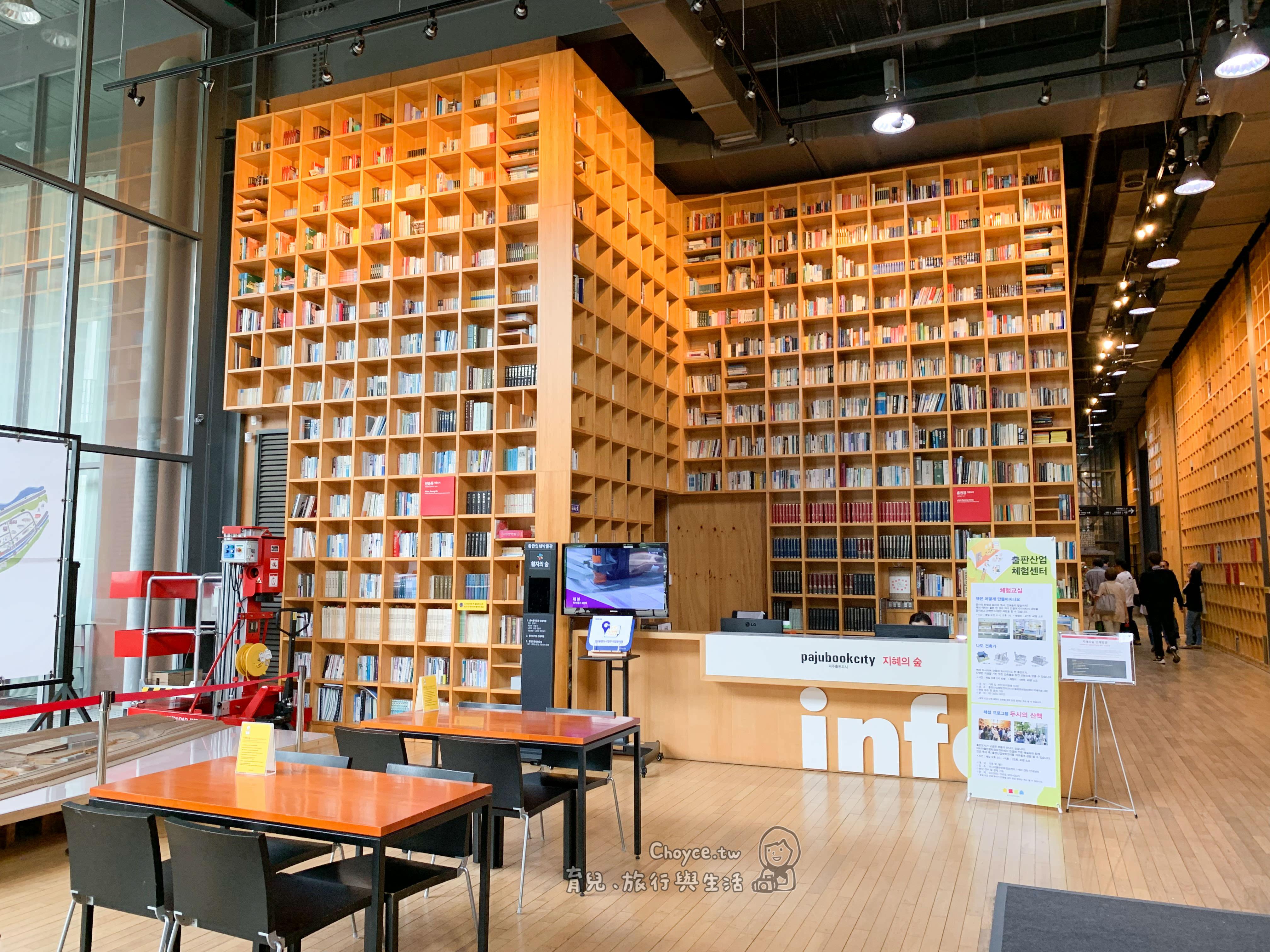 首爾|親子自助行 坡州夢想文創圖書館 韓劇御用場景 可以邊喝咖啡邊看書 讓人不想離去的文創空間