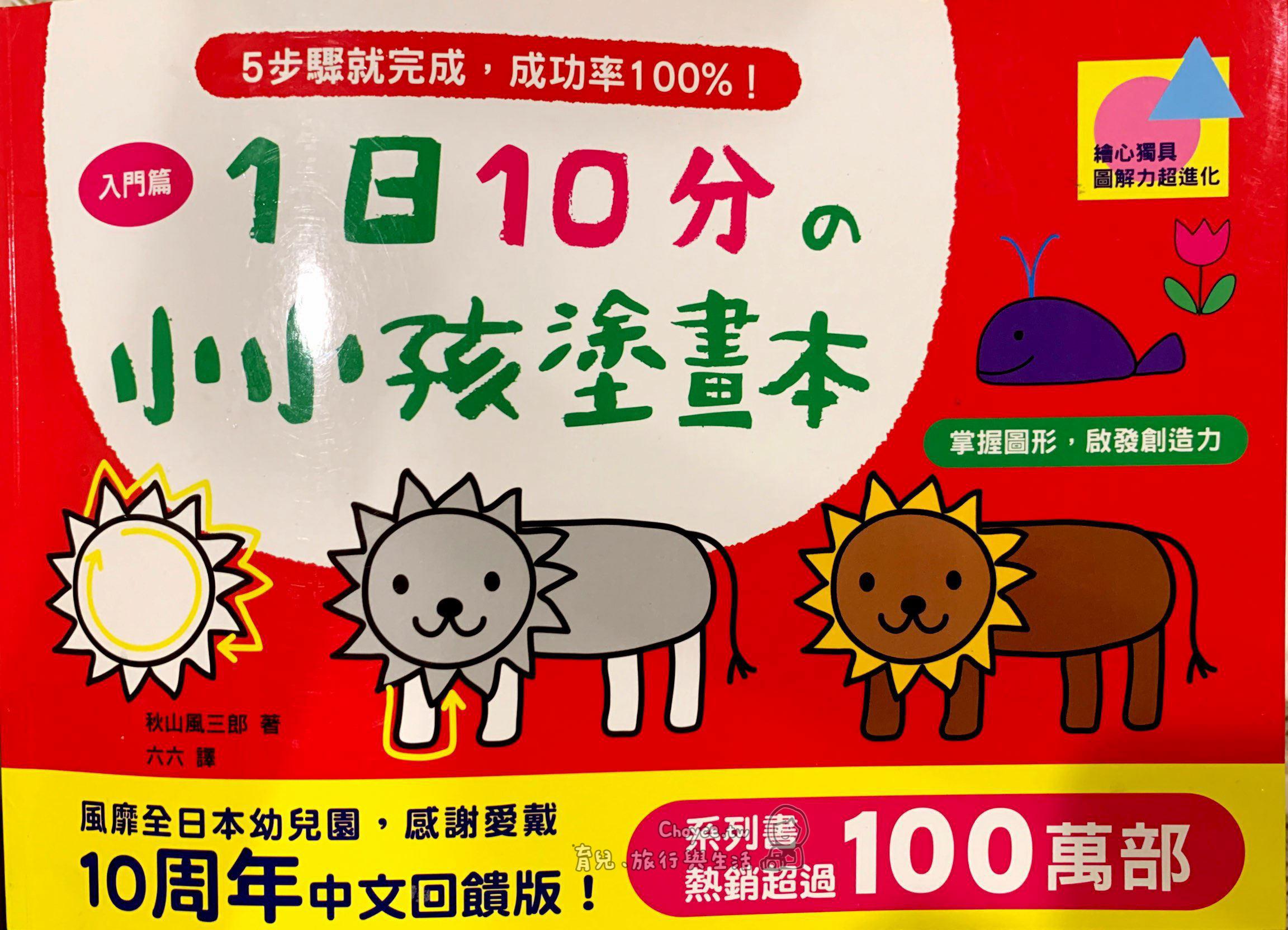 1日10分の小小孩塗畫本-入門篇:掌握圖形、啟發創造力! 更是畫畫手殘媽咪的小幫手!