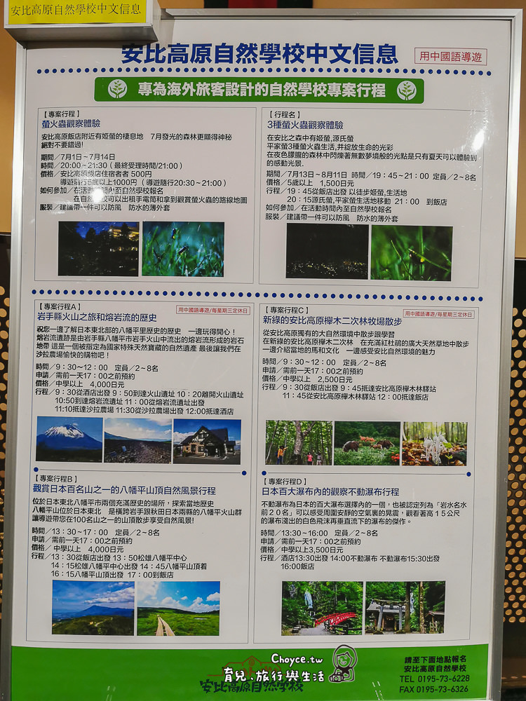 iwate-101