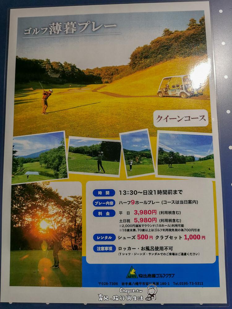 iwate-104