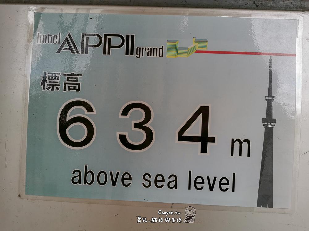 iwate-194