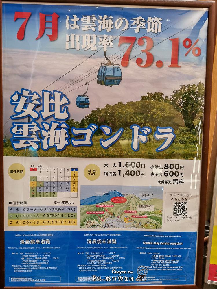 iwate-123