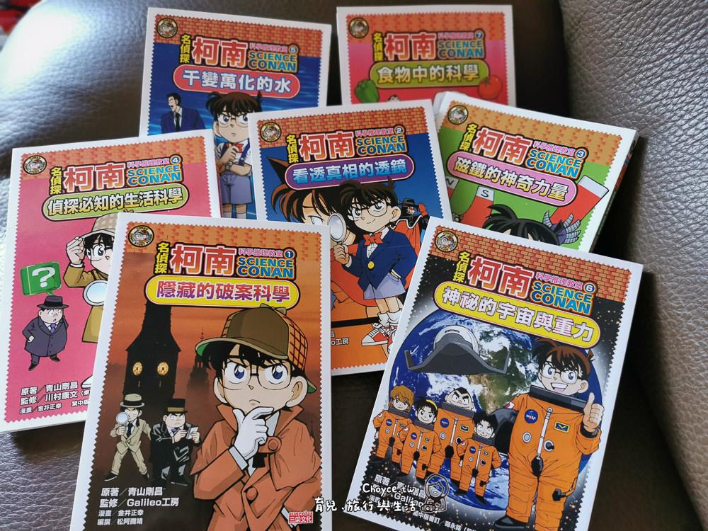 科普輕輕鬆鬆看過來 跟著柯南學推理並愛上科學 名偵探柯南科學推理教室套書
