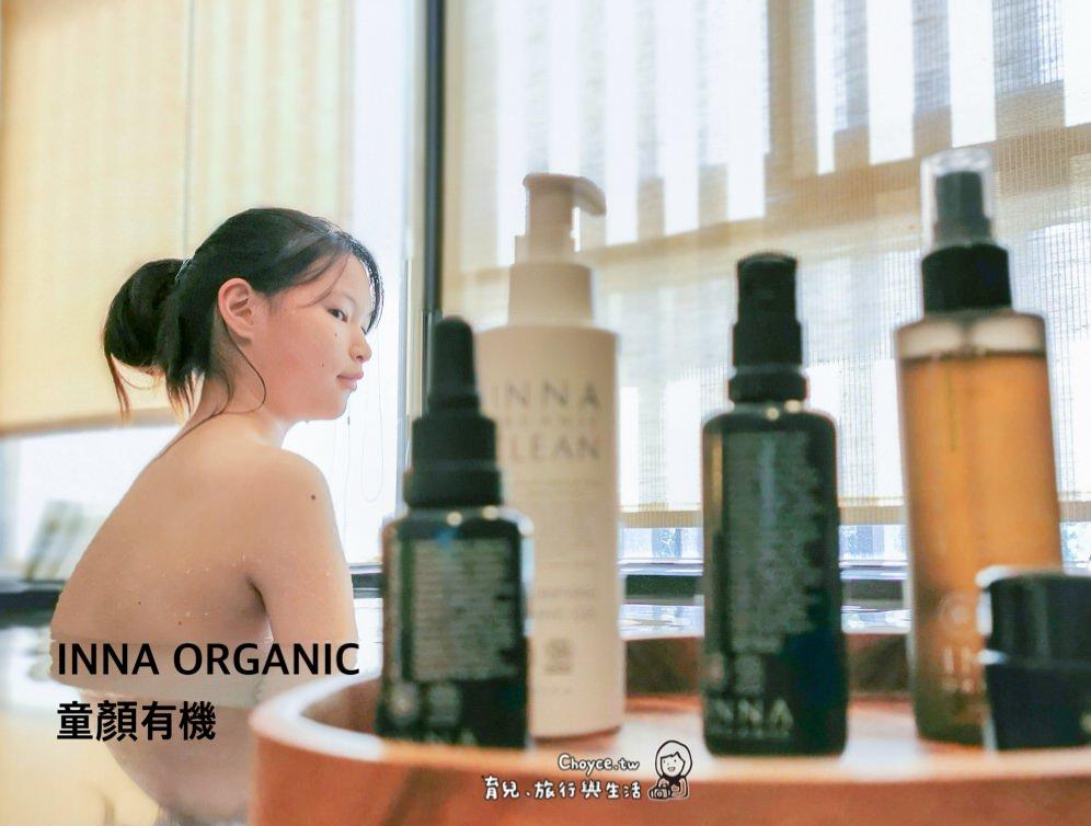 跨越30年差距 熟齡媽與青少女都愛上 童顏有機保養品 台灣製造 INNA ORGANIC