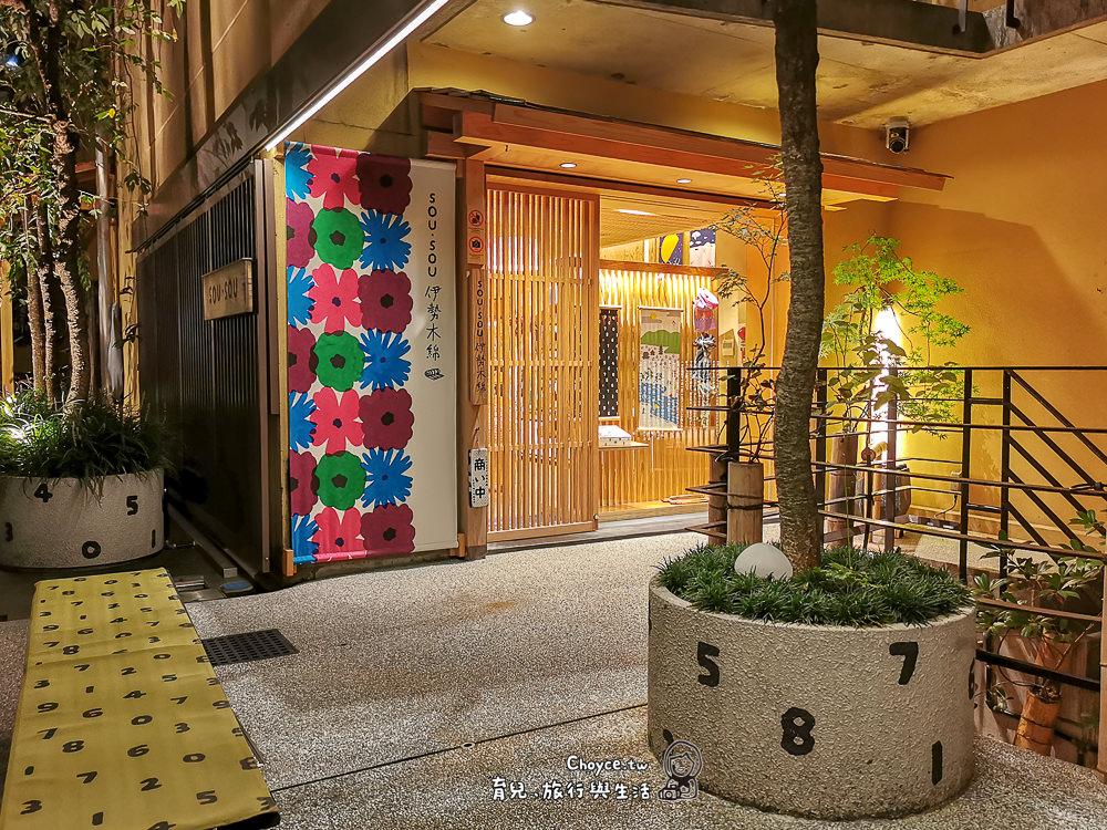 京都文青潮牌大本營 SOU・SOU品牌大集合 嬰兒服飾 足袋 創意日本服裝與小物 京都四條河原町