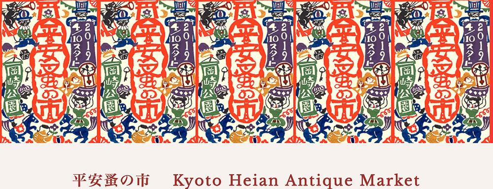 京都好逛好買古市集 平安跳蚤市場 每月僅一回 Flea Market Kyoto