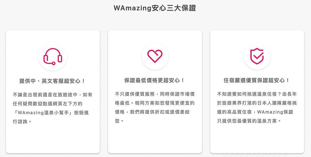 wamazing yado-4