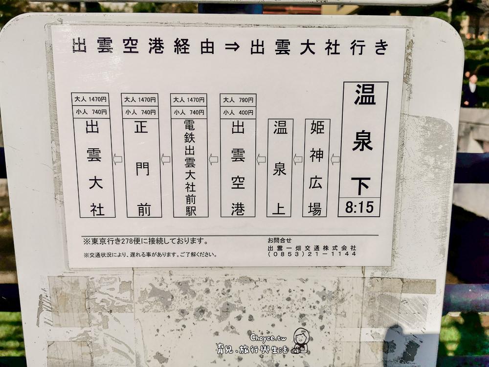 shimane-352