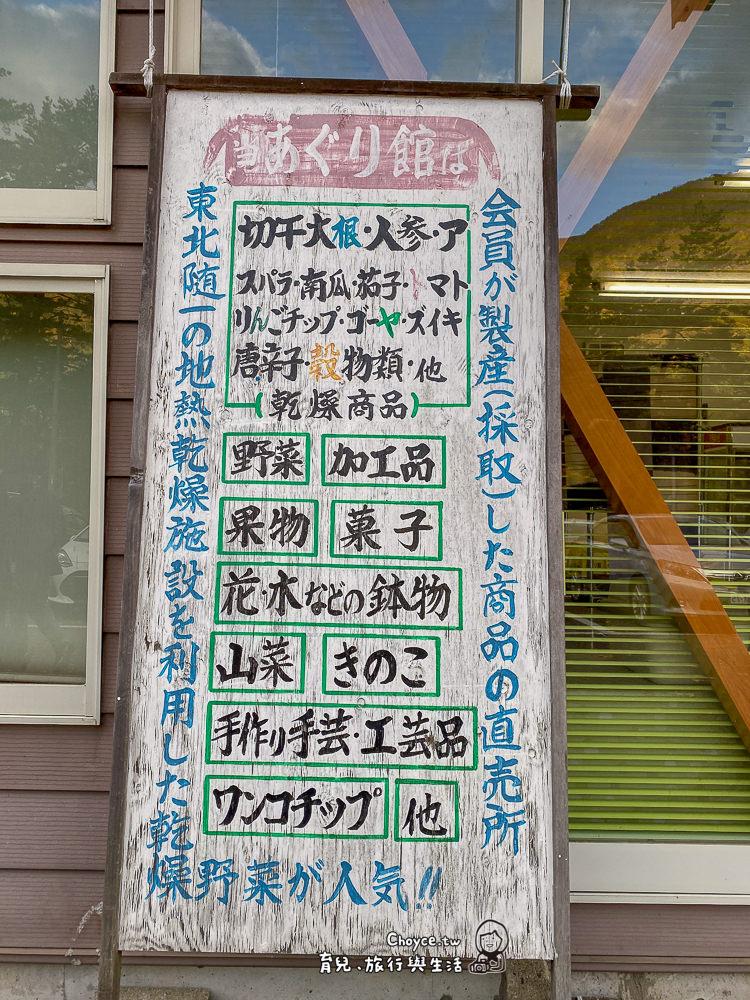 yuzawa-420