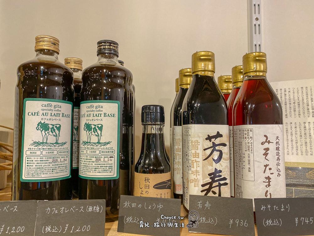 yuzawa-529