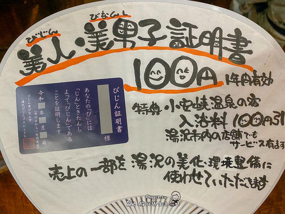 yuzawa-926