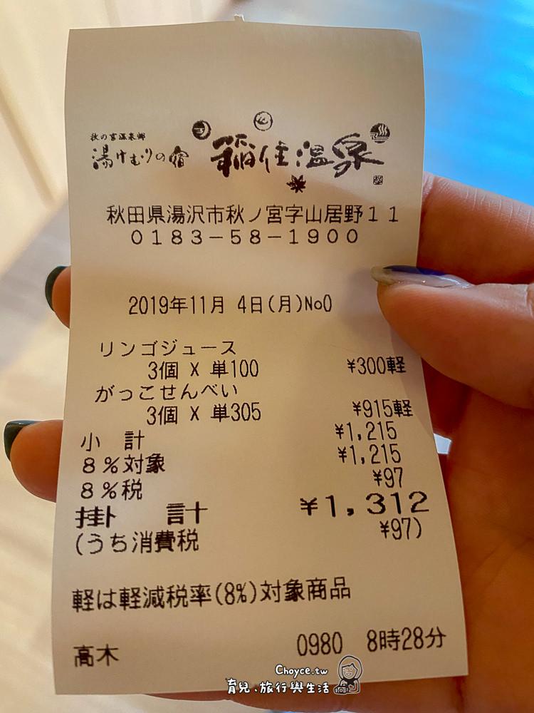 yuzawa-767