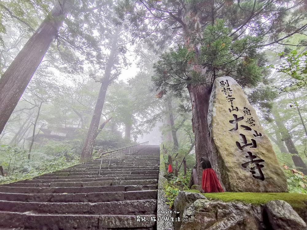 日本秘境 鳥取大山寺 大神山神社登山健行朝聖靈動聖地 パワースポット