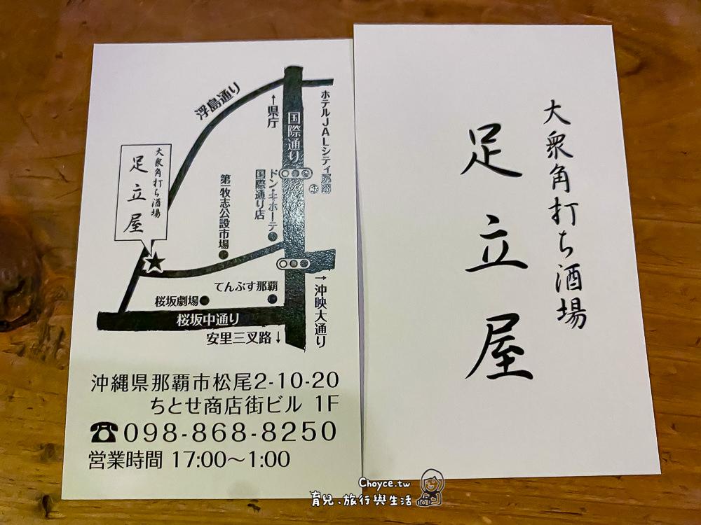 okinawa-284